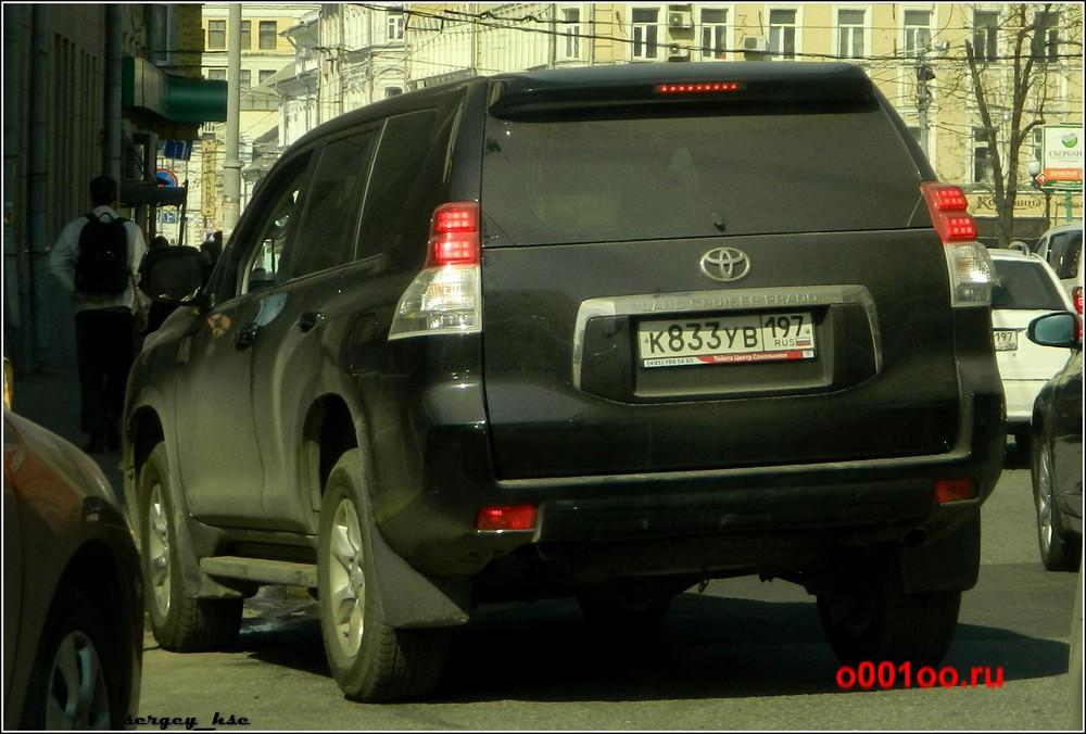 к833ув197