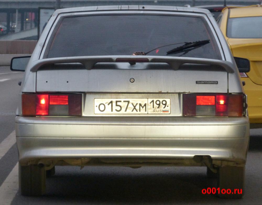 о157хм199