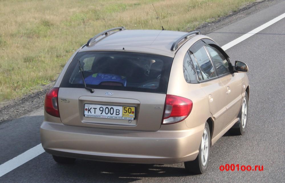 кт900в50