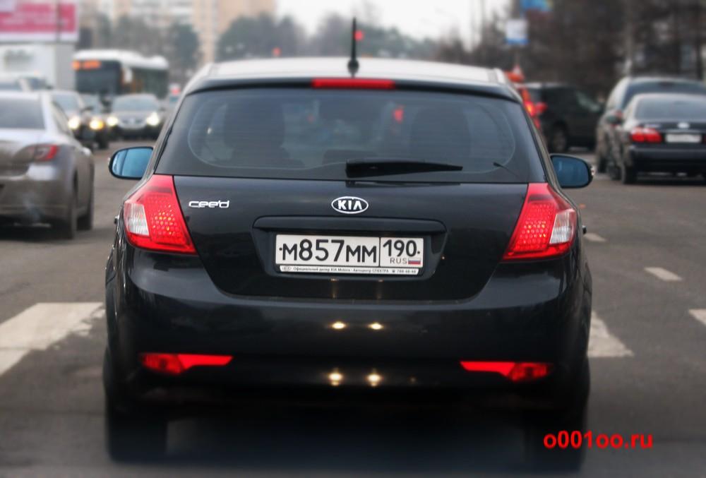 м857мм190