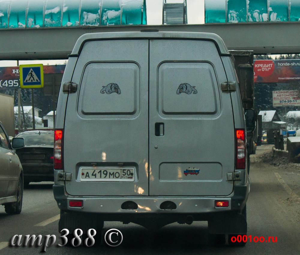 а419мо50
