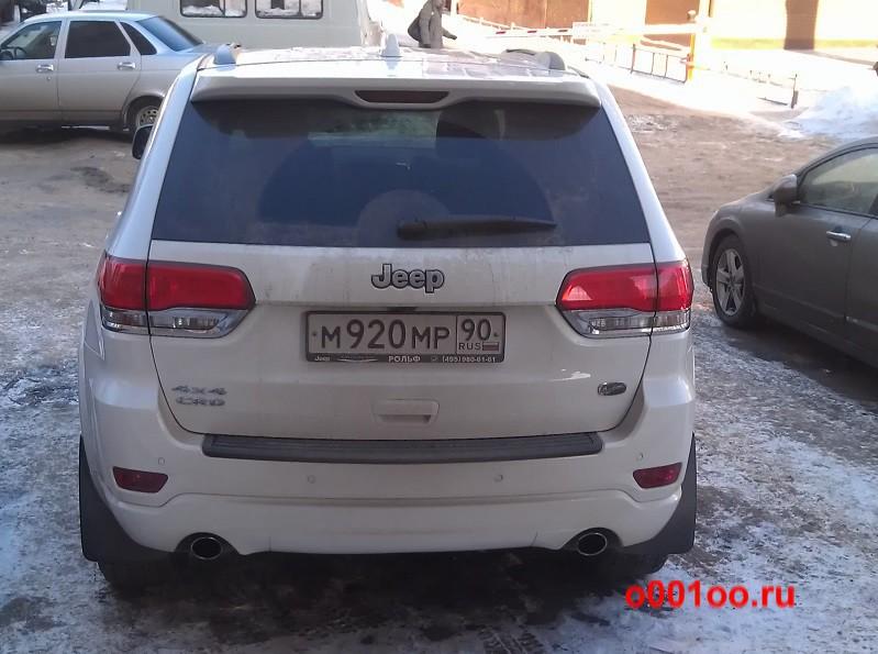 м920мр90
