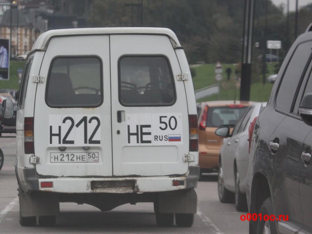 н212не50