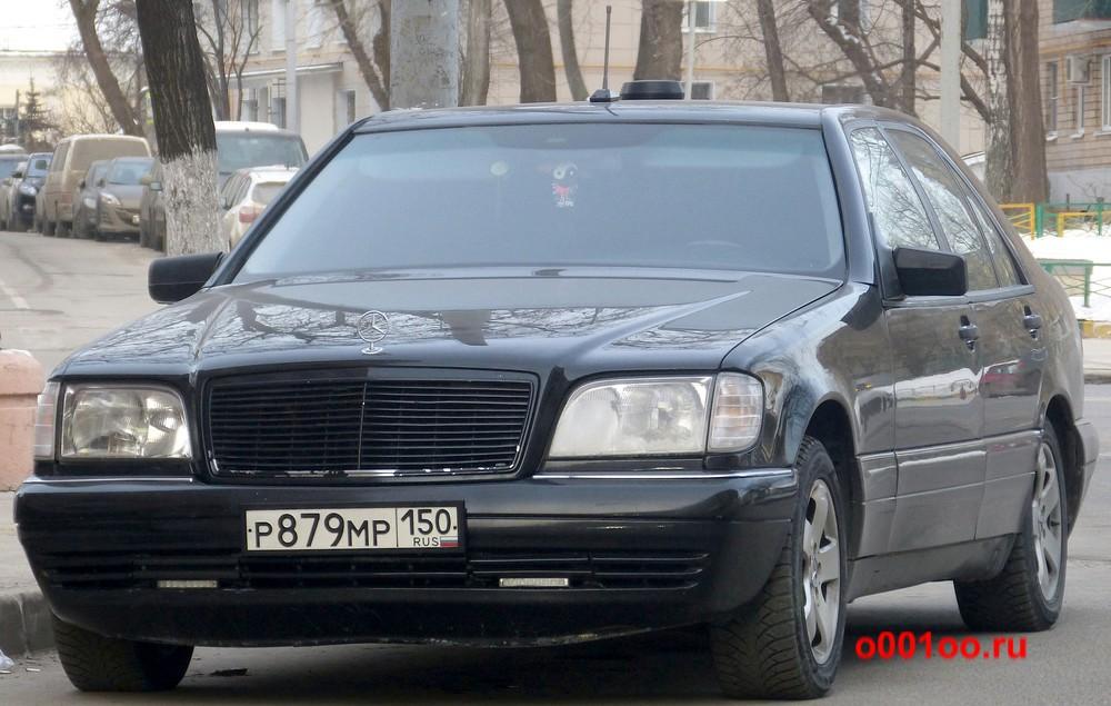 р879мр150