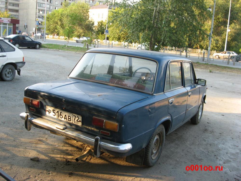 Р516АВ72RUS