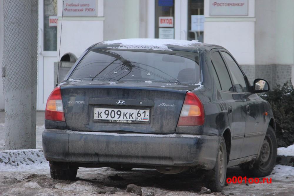 к909кк61
