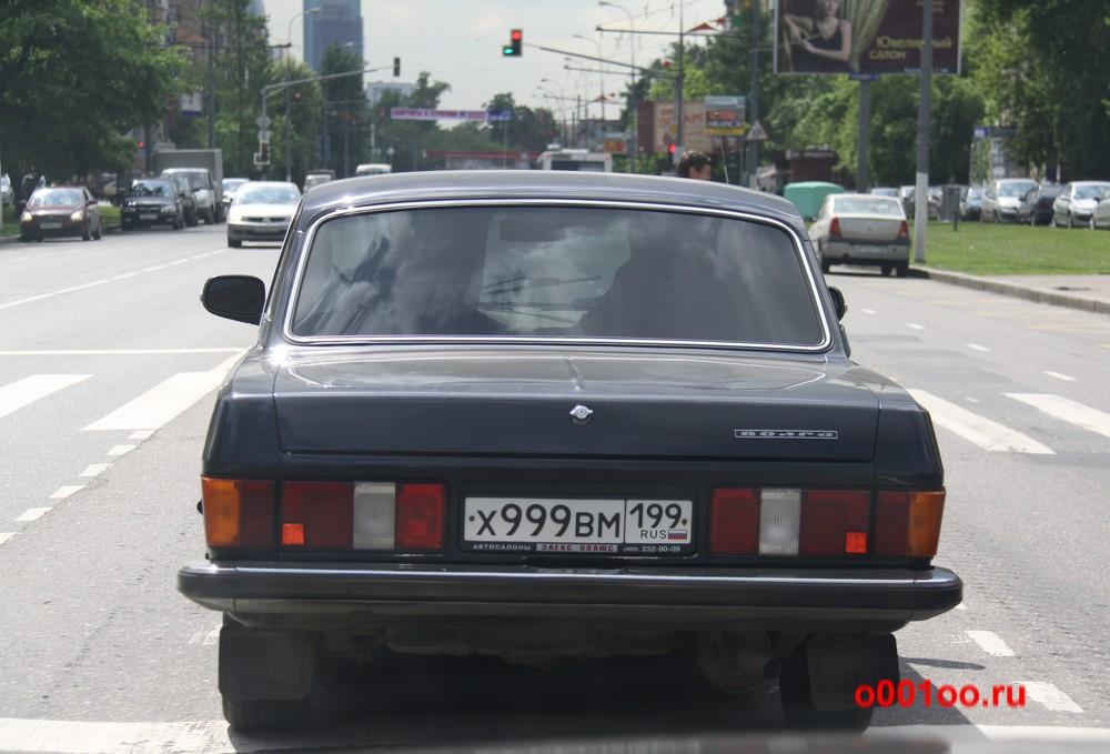 х999вм199