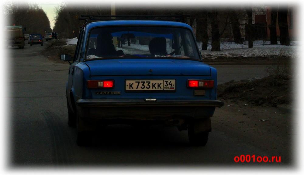 к733кк34