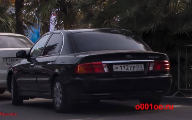 р112рр23