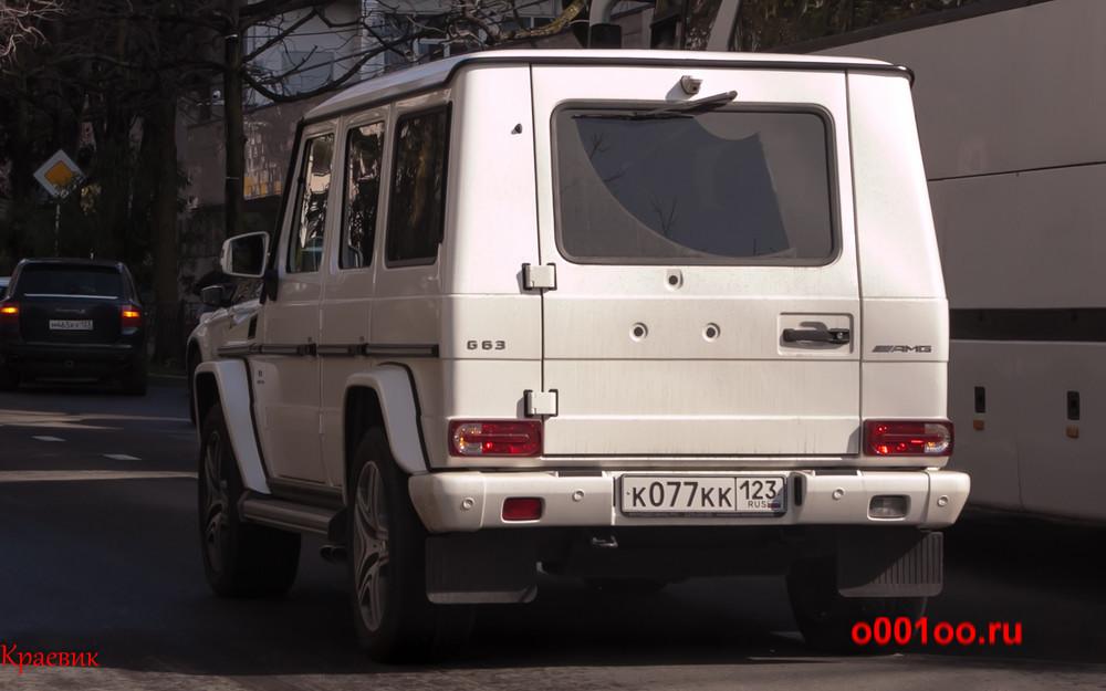 к077кк123