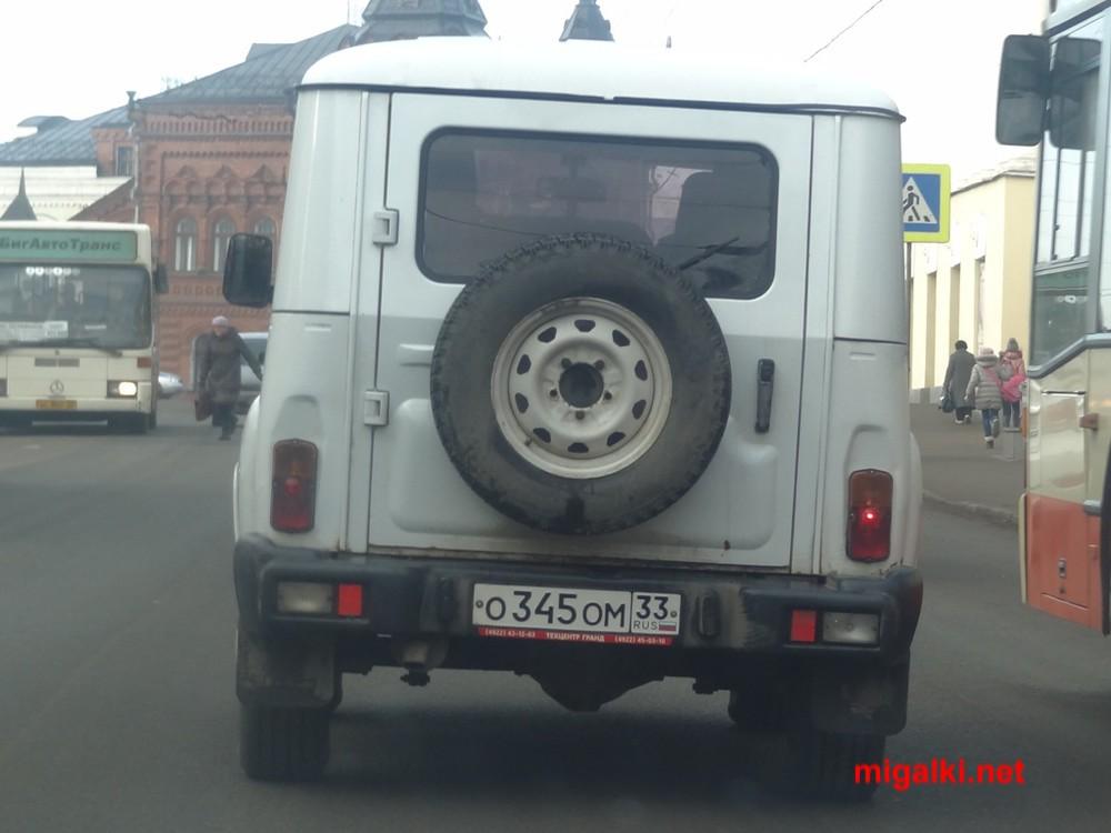 о345ом33