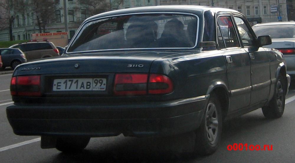 е171ав99