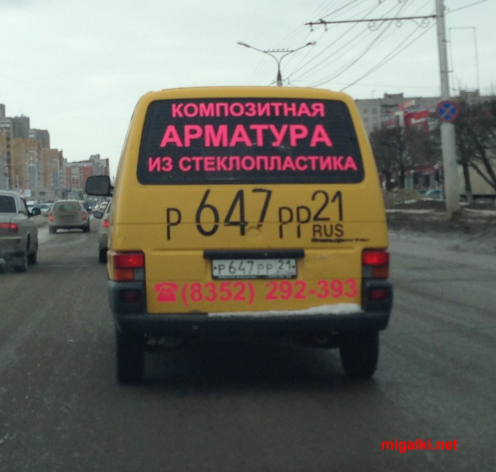 р647рр21