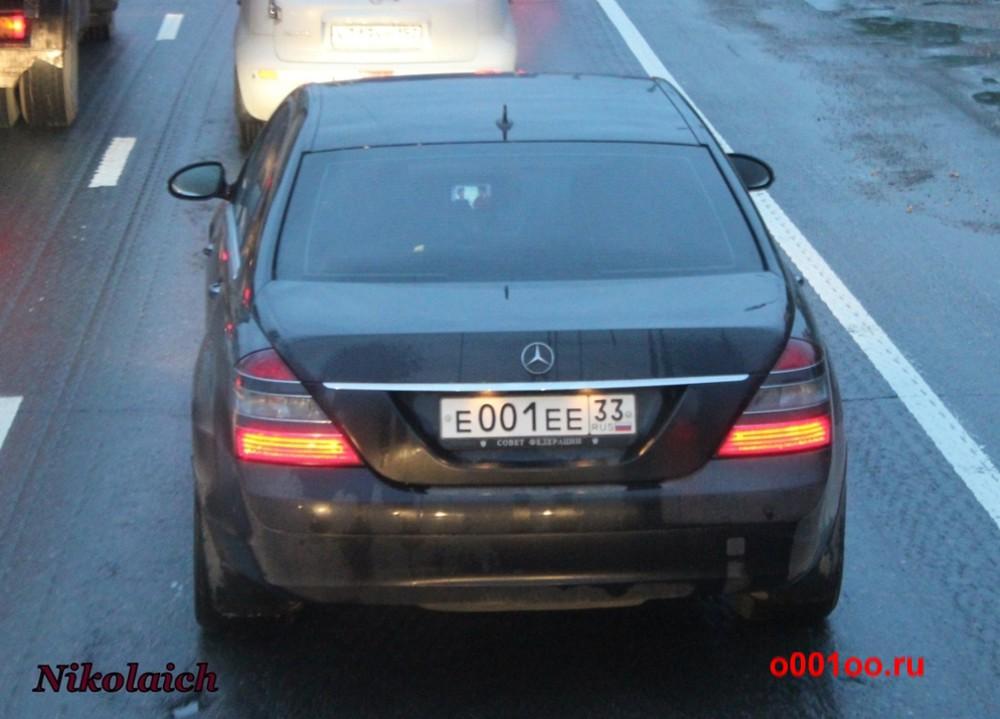 е001ее33