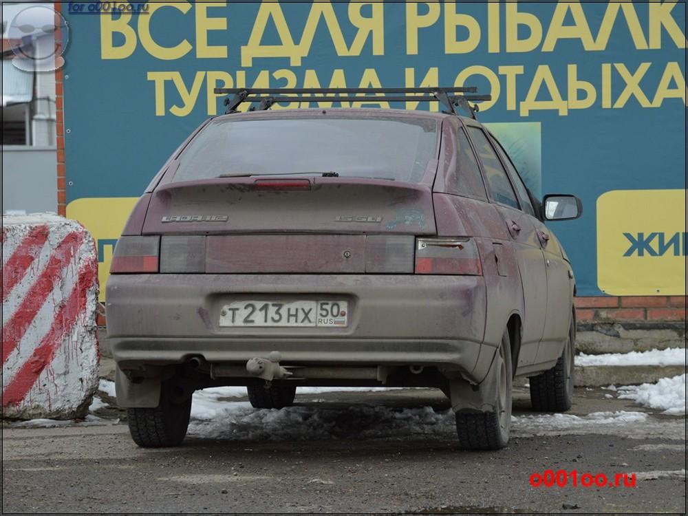 т213нх50