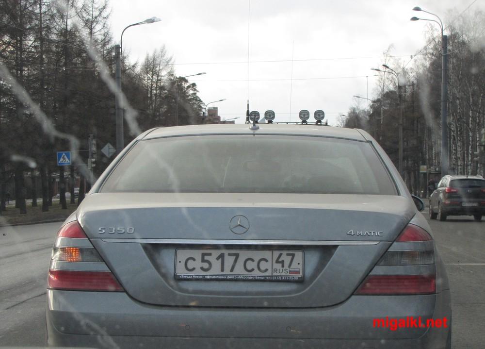 с517сс47
