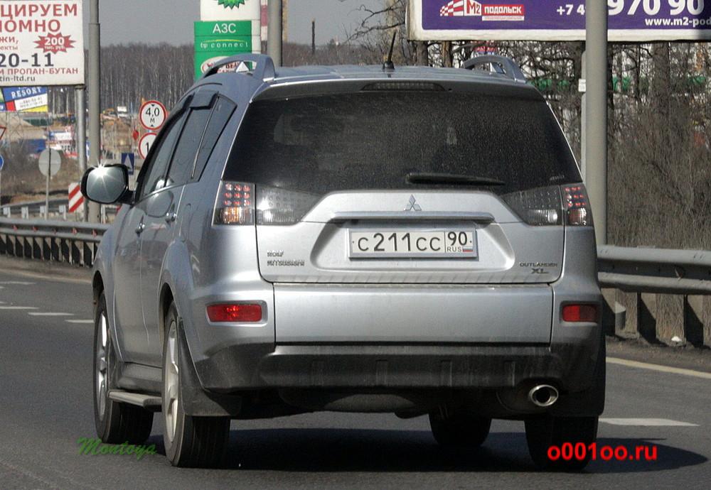с211сс90