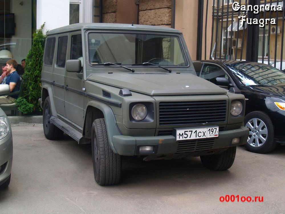м571сх197