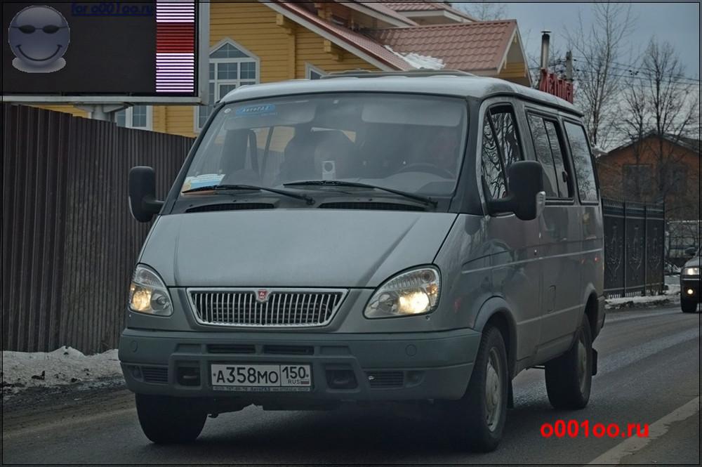 а358мо150