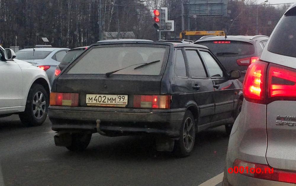 м402мм99
