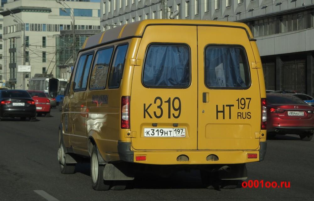 к319нт197