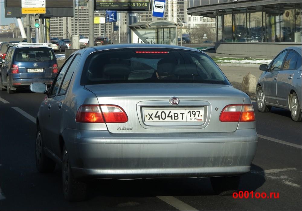 х404вт197