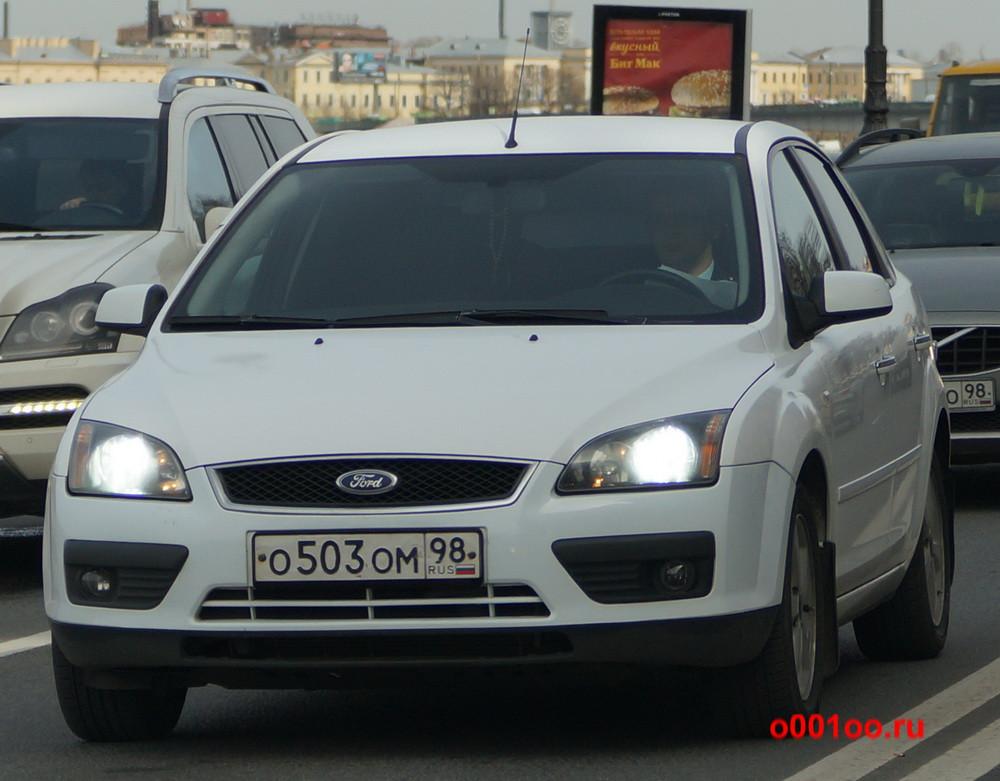 о503ом98