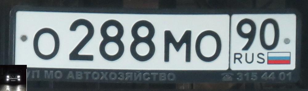 о288мо90
