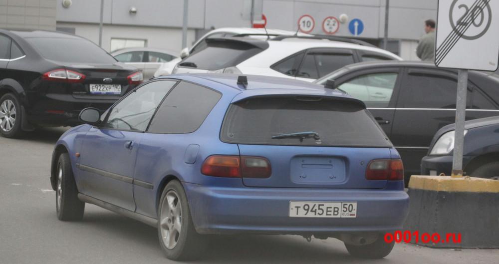 т945ев50