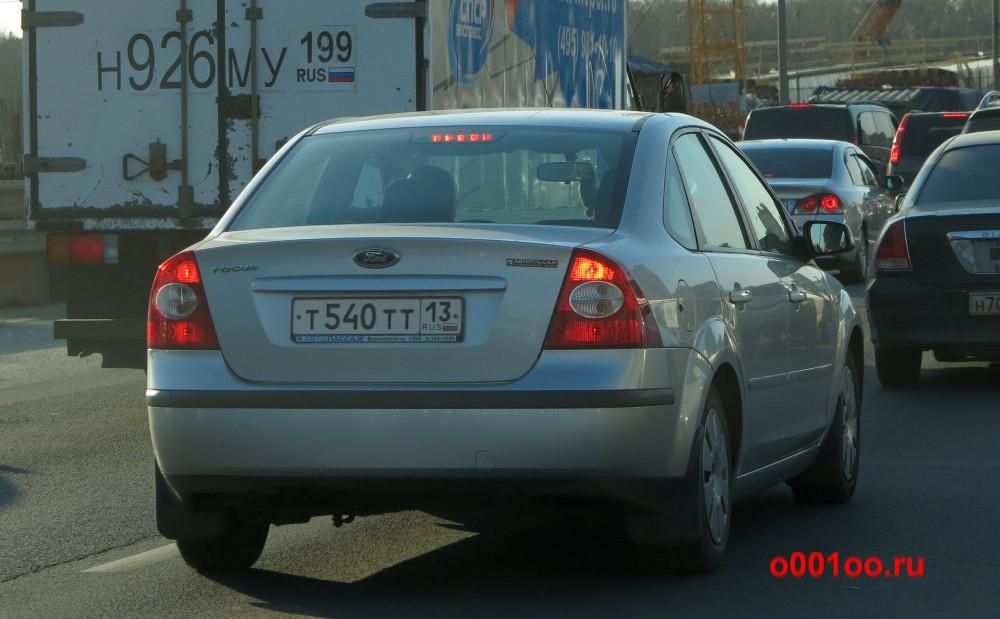 т540тт13