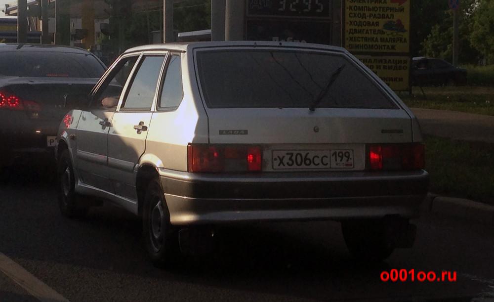 х306сс199