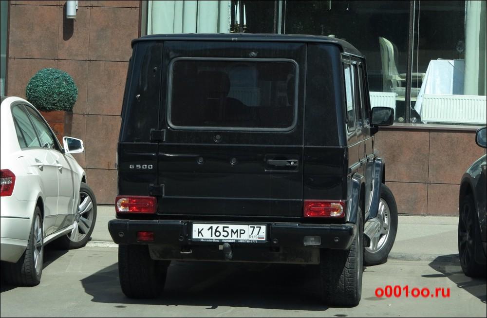 к165мр77