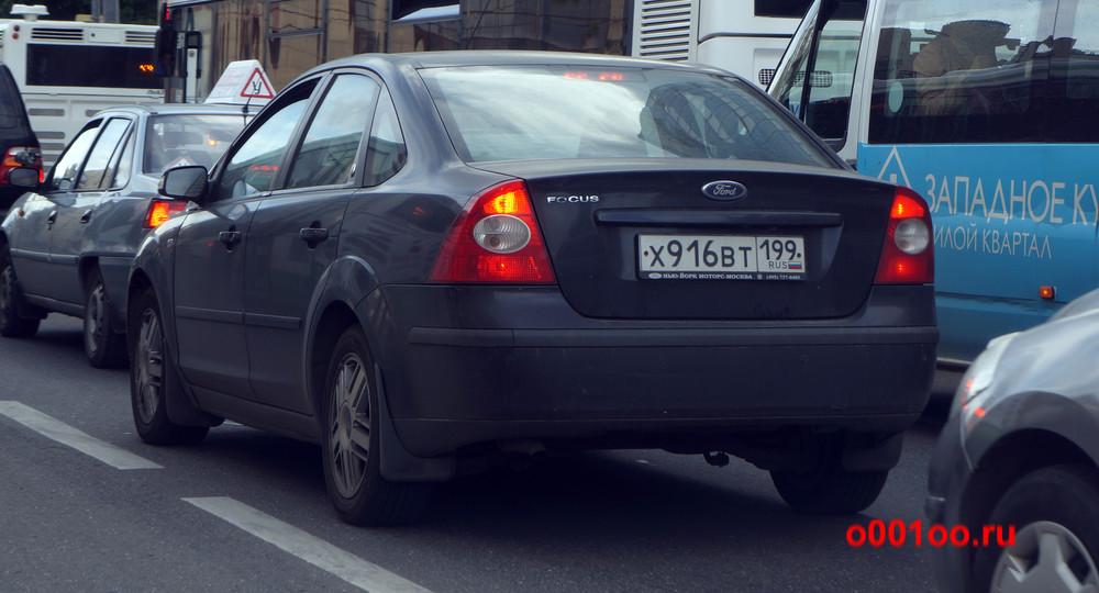 х916вт199