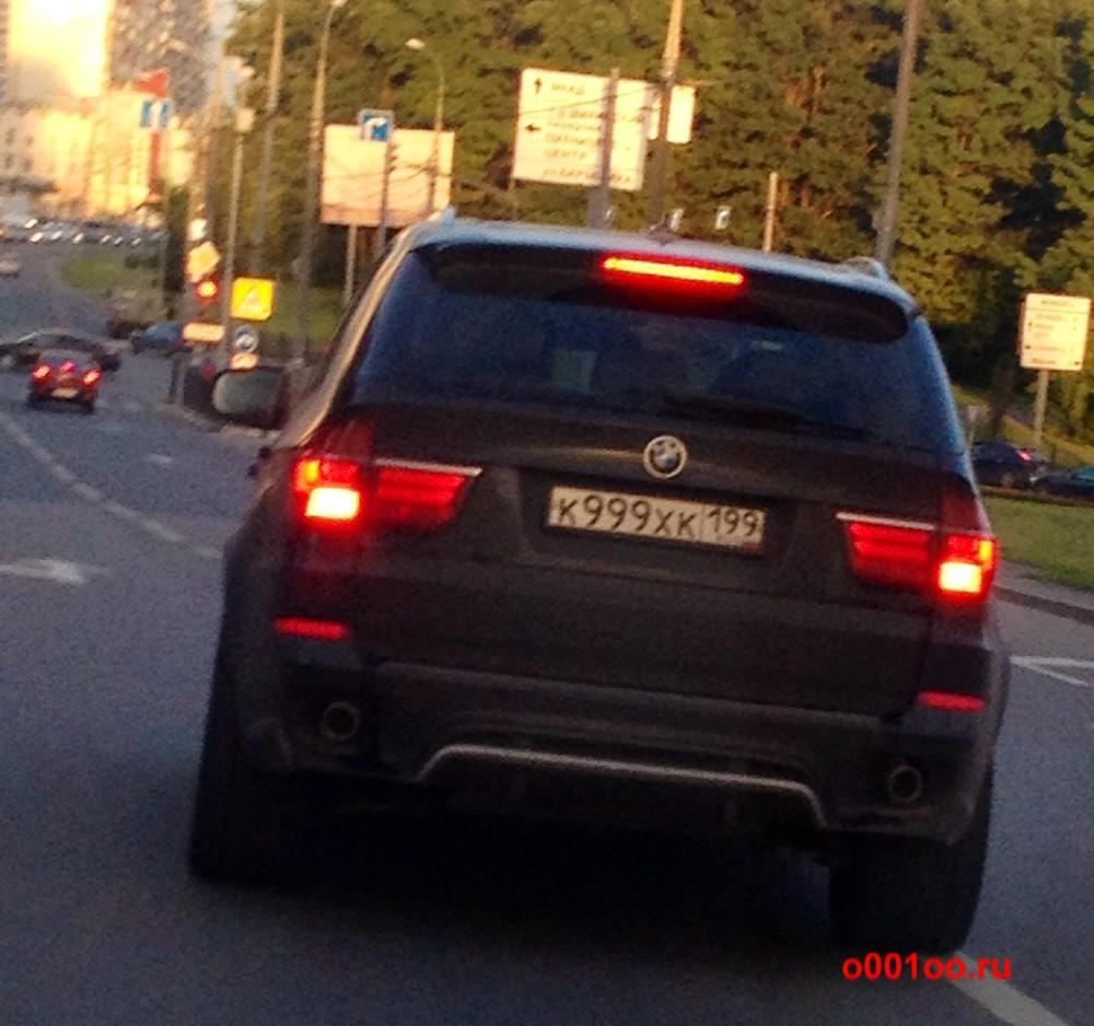 к999хк199