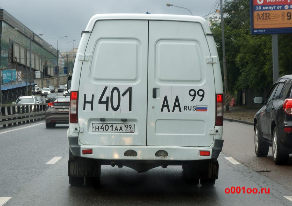н401аа99