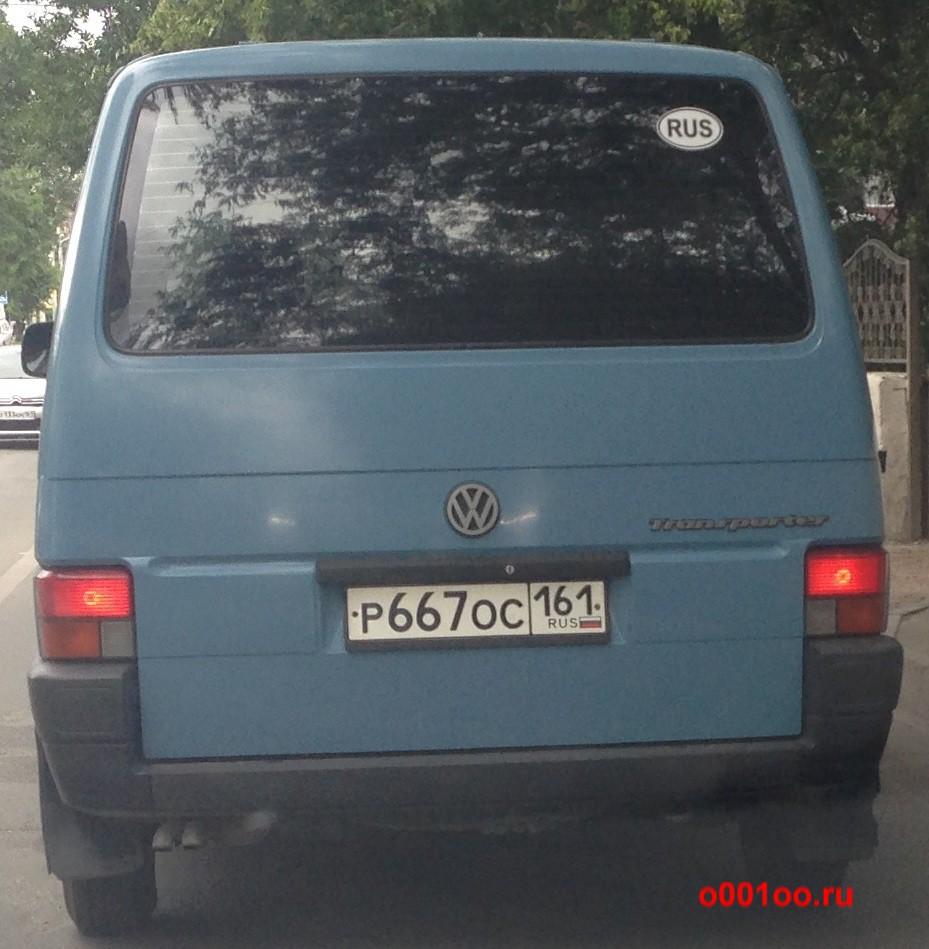 р667ос161