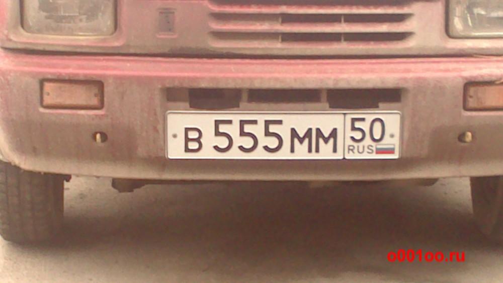 в555мм50