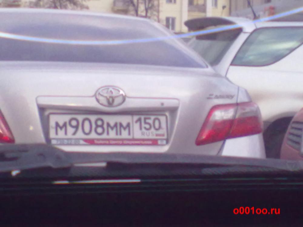 м908мм150