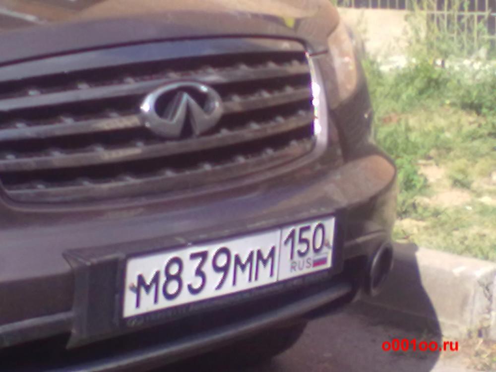 м839мм150