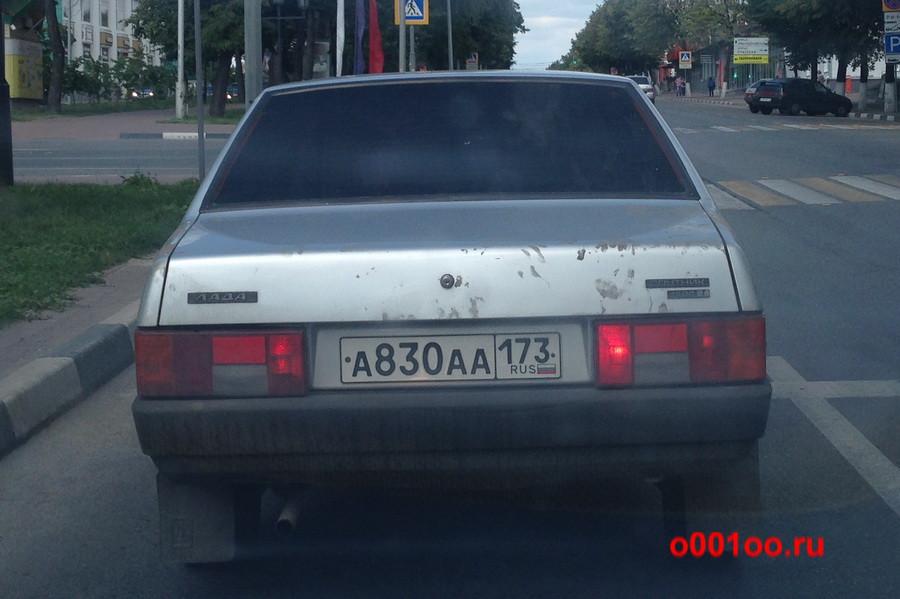 а830аа173