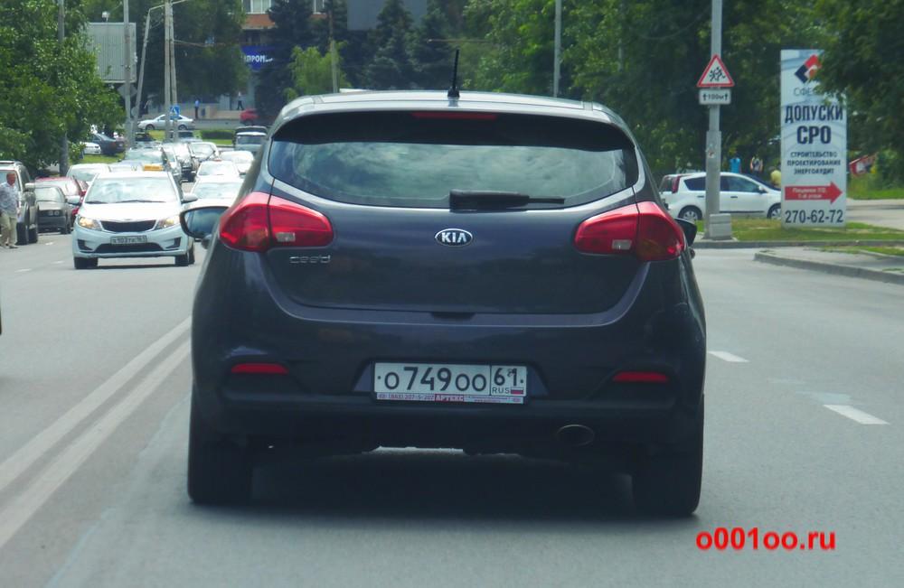 о749оо61