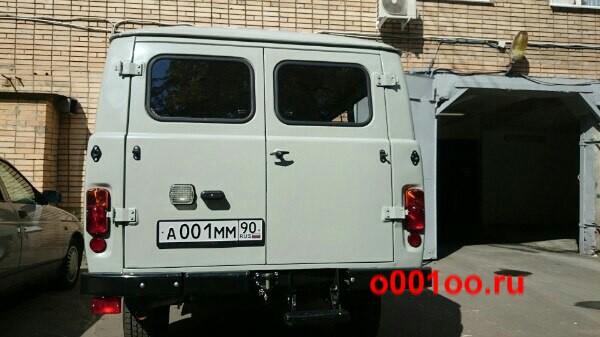 А001ММ90