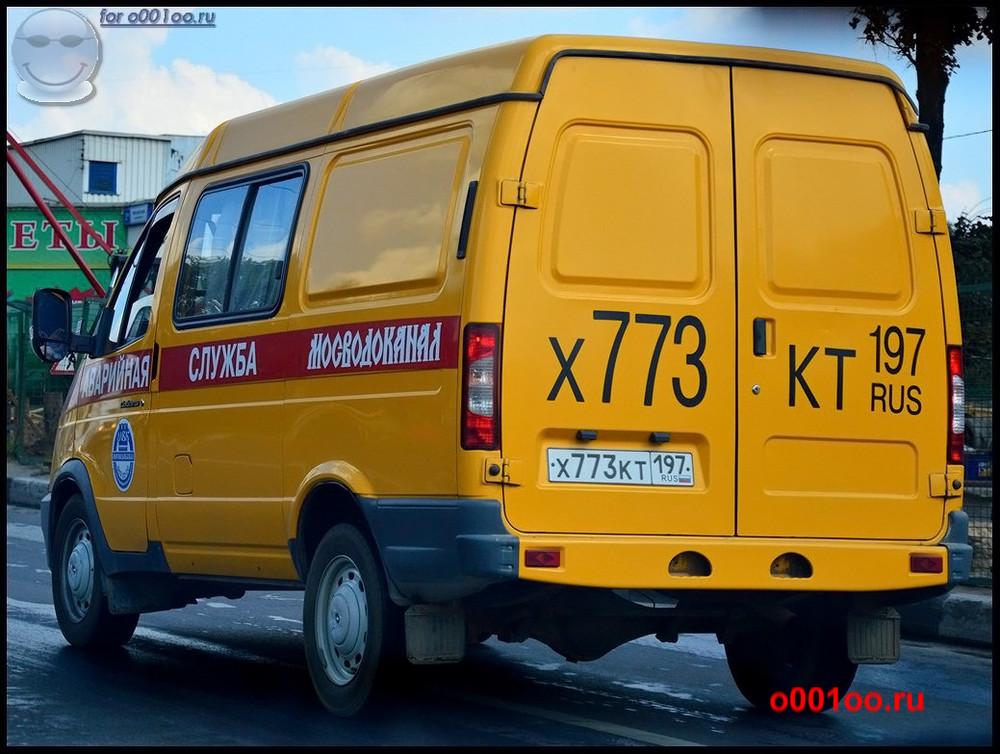 х773кт197