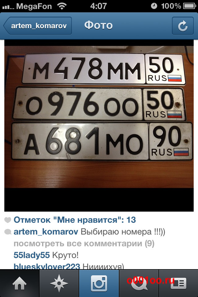 a681мо90