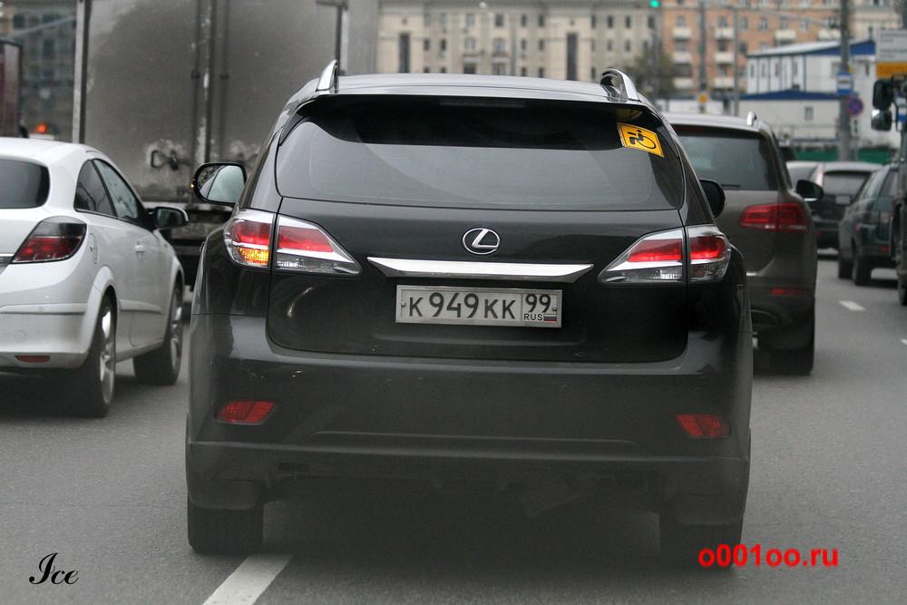 к949кк99