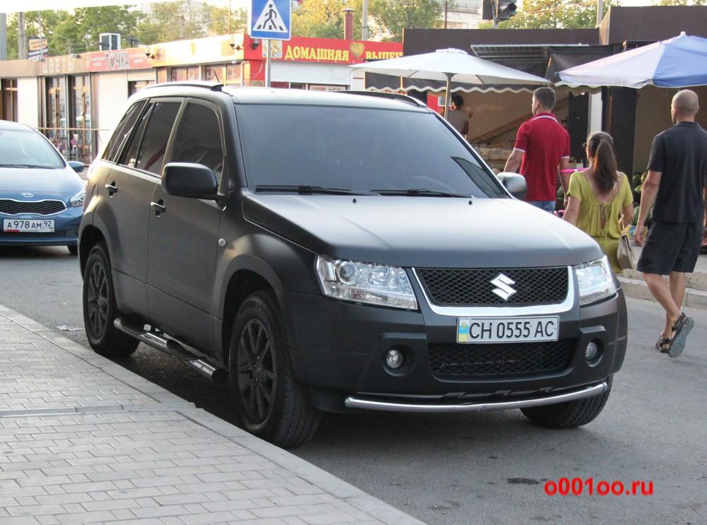 СН0555АС