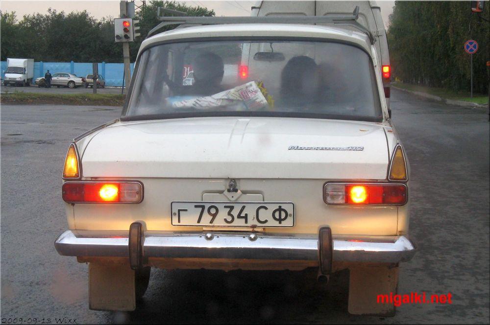 г7934СФ