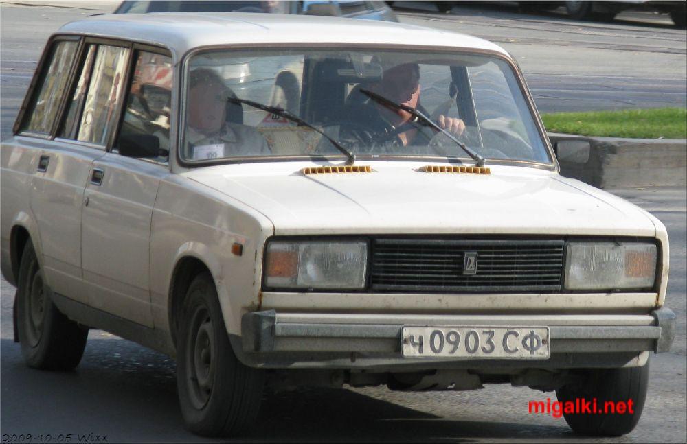ч0903СФ
