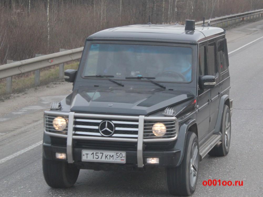т157км50