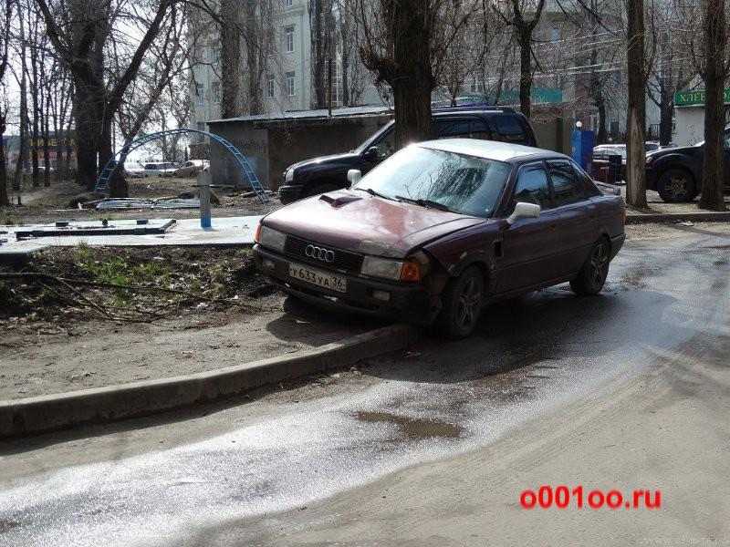 У633УА36